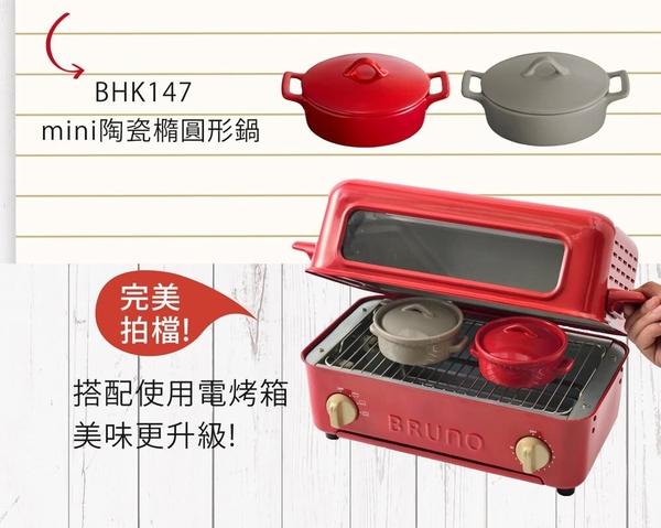 【日本BRUNO】mini圓形瓷鍋(共2色) (蒸汽燒烤箱配件)BHK-146 經銷商 公司貨