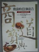 【書寶二手書T6/行銷_GQS】致富的101個 告胡雪巖的商道寶典_鄧興友