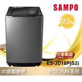 【SAMPO聲寶 】17.5公斤PICO PURE單槽變頻洗衣機 ES-JD18P(S2)