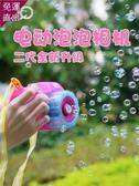 泡泡機 吹泡泡機神器全自動照相機兒童電動泡泡槍不漏水補充液泡泡棒玩具 莎瓦迪卡