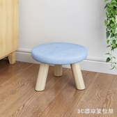 矮凳 時尚成人蘑菇凳創意小板凳實木客廳布藝小凳子家用圓凳沙發凳LB17132【3C環球數位館】