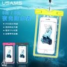 USAMS 優勝仕 5吋 / 6吋 夜光 螢光 防水袋 手機 附掛繩 吊繩 防水套 手機套 玩水衝浪 IPHONE 三星 HTC