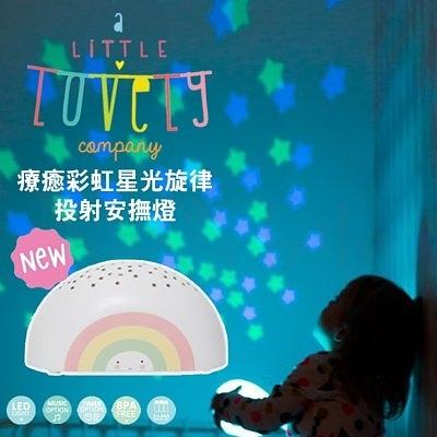 【荷蘭 A little lovely company】療癒彩虹星光旋律投射安撫燈 #LTPR052