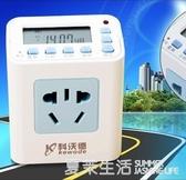 科沃德電源定時插座 定時器開關插座 電子智能時控開關電動車充電『快速出貨』