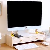 熒幕架 護頸台式電腦增高架顯示器底座辦公室桌面收納盒抽屜式實木置物架【幸福小屋】