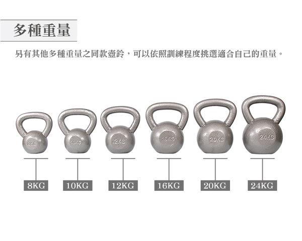 【24KG】壺鈴/KettleBell/拉環啞鈴/搖擺鈴/重量訓練
