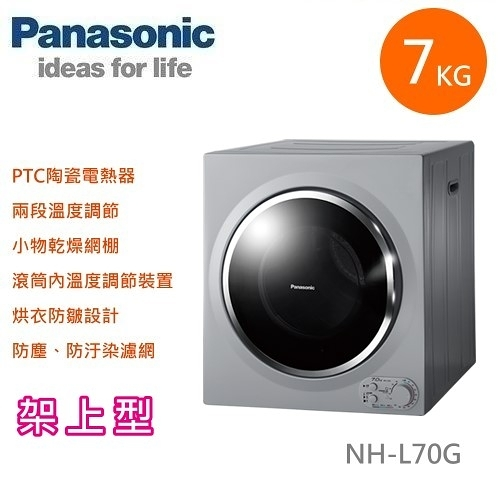 【佳麗寶】-(Panasonic國際牌)架上型乾衣機-7Kg【NH-L70G】