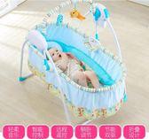 嬰兒電動搖籃床睡籃新生兒童搖搖床可折疊寶寶智能小搖窩0-3歲igo『潮流世家』