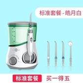 沖牙機 沖牙器洗牙器家用 牙結石潔牙器口腔清潔神器 噴水正畸水牙線【快速出貨】