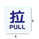 RE-602A 拉 白底藍字 6x6cm 壓克力標示牌/指標/標語 附背膠可貼(僅售拉)