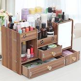 創意大號木制桌面化妝品收納盒化妝盒飾品盒抽屜式帶鏡子【端午節好康89折】