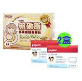 孕哺兒-卵磷脂多機能營養顆粒(香草口味)-24包入+ 貝親 清淨棉x2