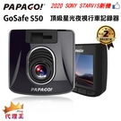 PAPAGO S50 頂級星光夜視 行車紀錄器