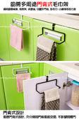 【抹布掛架】 廚房流理台櫥櫃門背毛巾架 掛式抹布架