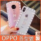 OPPO Reno5 4 pro A53 A72 Find X2 Pro Reno2Z A73 A31 A91 可愛珍珠蝴蝶結 手機殼 水鑽殼 訂製