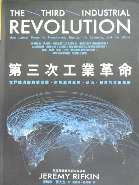 【書寶二手書T1/社會_HOG】第三次工業革命-世界經濟即將被顛覆…_傑瑞米里夫金
