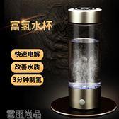 富氢杯 高濃度水素杯養生杯日本富氫水杯負離子生成器富氫杯送禮佳品 99狂歡節 一件免運
