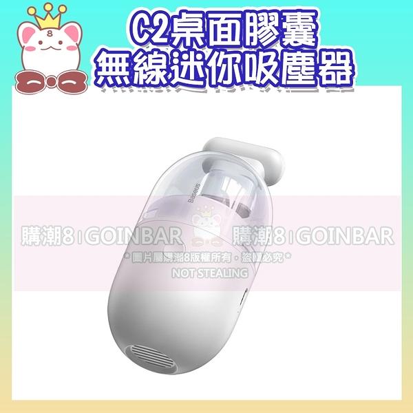台灣正版授權|倍思Baseus C2 桌面膠囊吸塵器 辦公室 桌面 辦公整理 清潔吸塵器 手持 小型吸塵器