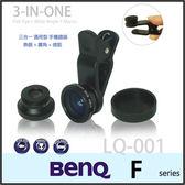 ★魚眼+廣角+微距Lieqi LQ-001通用手機鏡頭/自拍/BENQ F3/F4/F5/F52