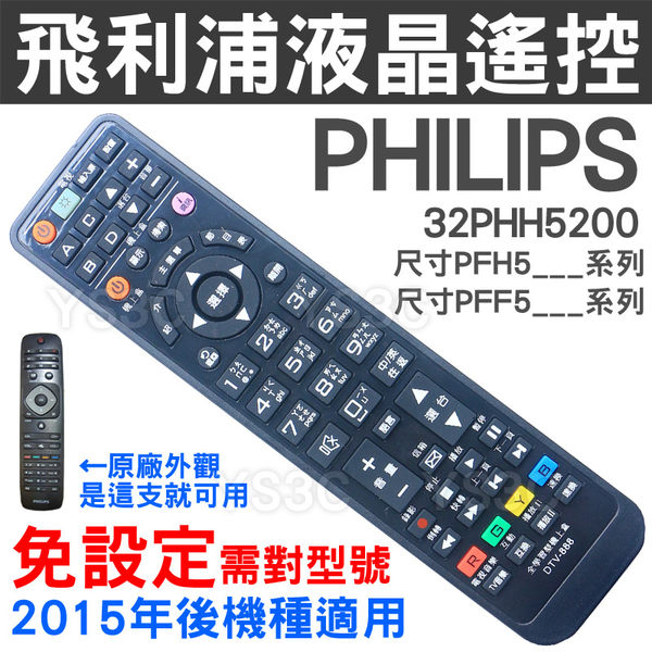 (專用款)PHILIPS 飛利浦液晶電視遙控器32PHH5210 39PHH5250 48PFH5250 55PFH5800