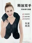 肩頸椎按摩器儀頸部肩膀脖子多功能家用全身揉捏頸肩捶打加熱YJT 【快速出貨】