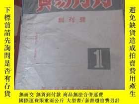 二手書博民逛書店罕見貿易月刊(1948 1)創刊號Y8891