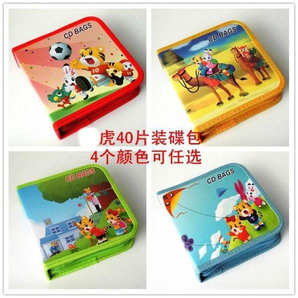 卡通CD包 光盤包 家用碟片盒大容量 全館免運