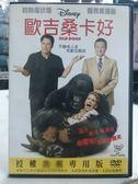 影音專賣店-D14-015-正版DVD*電影【歐吉桑卡好】-約翰屈伏塔*羅賓威廉斯*凱莉普瑞斯頓