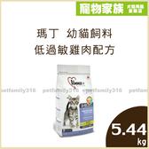 寵物家族-瑪丁 幼貓飼料 低過敏雞肉配方 5.44kg