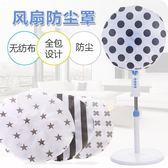 風扇罩北歐風簡約布藝風扇罩電扇防護罩 圓形電風扇防塵罩落地扇保護套