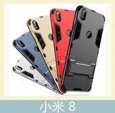 XiaoMi 小米 8 盔甲系列 二合一支架 防摔 支架 TPU+PC材質 手機套 防撞 手機殼 保護殼 背蓋