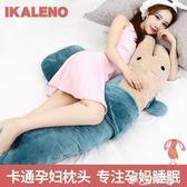 卡通兔孕婦枕頭 護腰側睡枕睡覺抱枕H型 多功能睡眠側臥枕托腹u型 MKS摩可美家