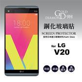 LG V20 GD 玻璃膜 超硬鋼化玻璃保護貼 0.26 弧邊 9H 防指紋 防油污 耐刮 手機保護貼 玻璃貼