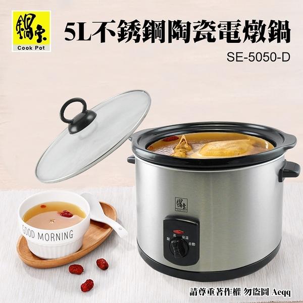 豬頭電器(^OO^) - 【鍋寶】5L不銹鋼陶瓷電燉鍋(SE-5050-D)