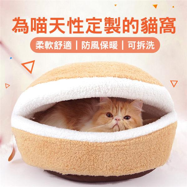 Free Shop 喵喵愛睡漢堡包寵物窩 貓咪用品保暖貓窩狗窩 可拆卸拆洗保溫暖貓屋狗屋【QAABC7229】