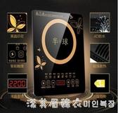 半球牌電磁爐送全套家用智慧新款節能電池爐 220vNMS漾美眉韓衣