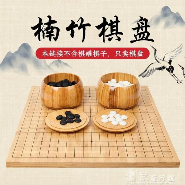 中國象棋圍棋19路二合一楠竹棋盤雙面木質黑白五子棋不含棋子培訓 快速出貨 YJT