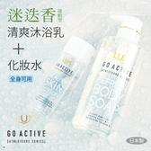 日本 LUX麗仕 GO ACTIVE 迷迭香清爽沐浴乳+化妝水【櫻桃飾品】【31964】