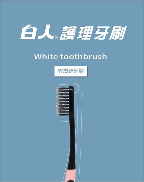 白人竹炭護理牙刷 /支 (顏色隨機)