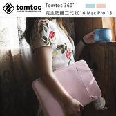 【A Shop】Tomtoc 360°完全防護 2代保護套 13吋 MacBook Pro 2016 Late 繽紛款