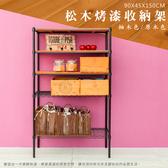 【dayneeds】松木90x45x150cm五層烤黑柚木板收納層架