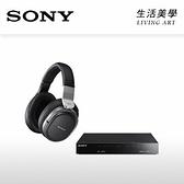 索尼 SONY【MDR-HW700DS】耳機 藍芽 無線耳機 9.1聲道 立體聲 環繞 3D 4K