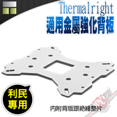PC PARTY 利民Thermalright  金屬強化背板