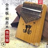 特賣拇指琴卡林巴琴17音初學者手指鋼琴kalimba手指琴卡靈巴琴樂器