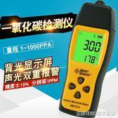一氧化碳氣體檢測儀報警器便攜式一氧化碳CO檢測儀1~1000ppmigo 全館免運