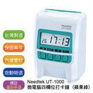 【贈專用色帶】Needtek 優利達 UT-1000 蘋果綠四欄位打卡鐘+考勤卡200張+卡匣10人份