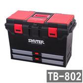樹德 專業工具箱 TB-802 世界NO.1 多3倍的使用時間