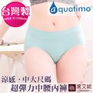 中大尺碼 超彈力涼感內褲 FREE SIZE aquatimo涼感紗 台灣製造 no.479150-席艾妮shianey