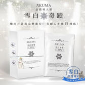 AKUMA 瞄Me雪白奇蹟晶鑽導入膜15入(盒裝補充包) ☆巴黎草莓☆