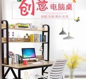 電腦桌 簡約電腦台式桌家用辦公桌帶書架組合兒童學習書桌雙人學生寫字台 DF  雙十二